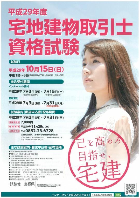 H29宅建試験ポスター